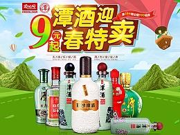酒仙网--潭酒特卖