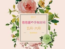 【手帐】弯弯酱的手帐时间(2017.05-06合集)