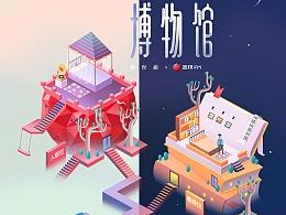 晚安故事博物馆H5 新世相X荔枝fm 纪念碑谷风2.5d插画