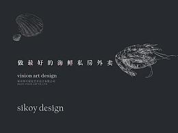 海鲜私房外卖-logo设计