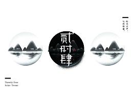 贰时肆 - 节气新说 #青春答卷2017#