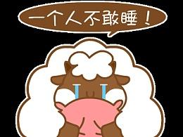 胖胖羊害怕表情