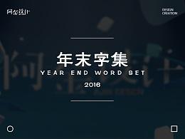 年末字集/2016