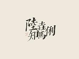 【駱駱駱】字体设计