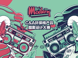 【80`s Modern】-C&A环保棉产品图案设计大赛