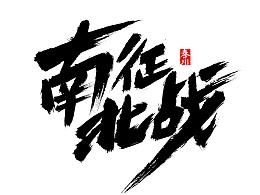秦川<民国风>