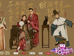 《一路上有你》浙江卫视明星夫妻综艺海报设计-引象-