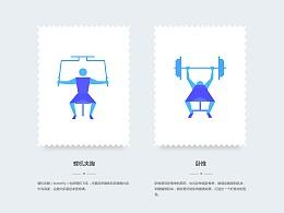 胸肩背腿腹 健身动作练习