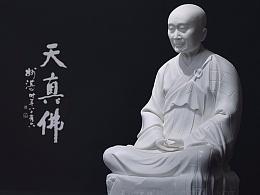 【限量版】 妙湛老和尚  法相 雕塑陶瓷工艺品
