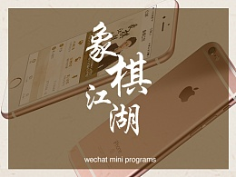 象棋江湖微信小程序頁面設計和思路