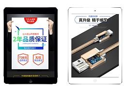 品胜尼龙苹果数据线详情描述页