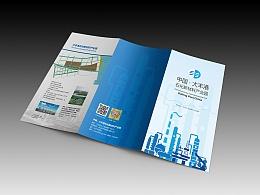 大丰港石化新材料产业园介宣传折页