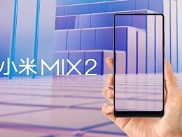 小米MIX2全面屏海报设计大赛