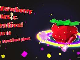 2018草莓音乐节活动海报创作