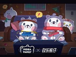 Midea Family 熊小美一家Q版形象设计 —— 欢乐熊仔