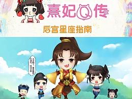 熹妃Q传星座漫画