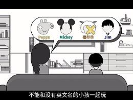 视知视频:中产教育鄙视链