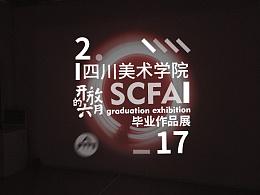 四川美术学院毕业生展·Vol.2 平面设计·#青春答卷2017#