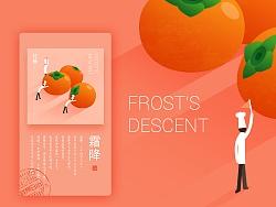 节气与食物-日历插图