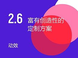 2017 Material Design中文完整版:第二章节第六节《动效:富有创造性的定制方案》