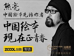 熊亮: 中国绘本,现在正青春