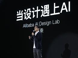 阿里智能设计实验室负责人乐乘:当设计遇上AI