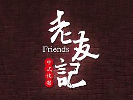 老友记中式快餐logo设计