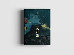 《初山海》绘本书籍设计