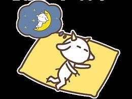 默默羊睡相表情