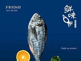 Fresh as umami 鲜味海鲜干货品牌推广