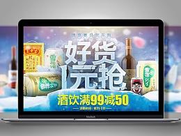 banner 清爽夏日欢乐购 好货1元抢  酒饮满99减50