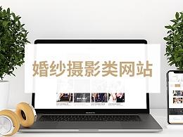 个人工作室企业婚摄摄影类网站模板