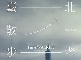 台北散步者