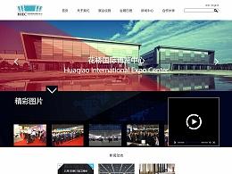 网页设计—昆山花桥博览中心设计