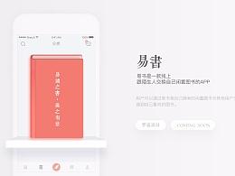 """""""易书""""app"""