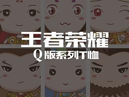 王者荣耀Q版系列T恤图案设计