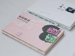 《许猫孙狗》书籍设计