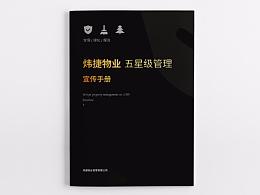 【 画册设计】炜捷物业宣传手册