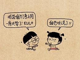 小明漫画——春眠不觉晓,明天就高考