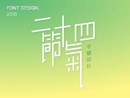 二十四节气 字体设计