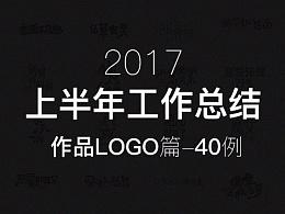【灵度】2017上半年工作总结 | 作品LOGO—40例