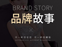 女装品牌故事二级页面
