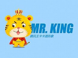 腾讯王卡卡通形象-MR KING