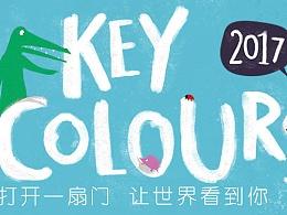 金钥匙绘本创作大赛  作品招募海报