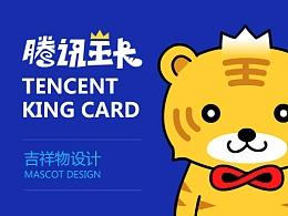 腾讯王卡品牌形象设计-吉祥物:小琥