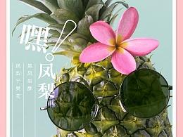 #四季节气#|大暑|大暑吃凤梨,好运旺旺来。
