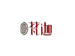 字体设计练习7-7[]梵迦]