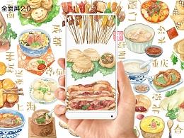 手机上的美食