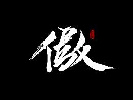手书转毛笔字-字体(贰)