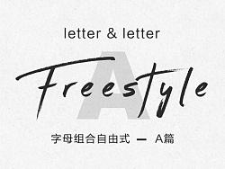 字母组合freestyle(A篇)